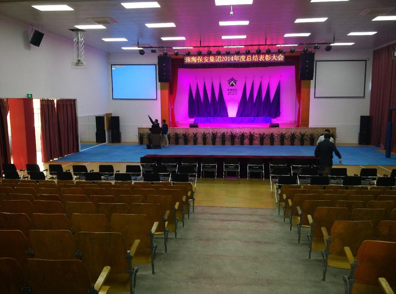 珠海市保安服务总公司礼堂音响灯光投影幕布系统