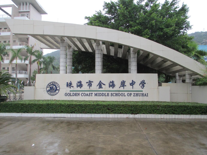 珠海市金海岸中学体育馆音响灯光舞台系统